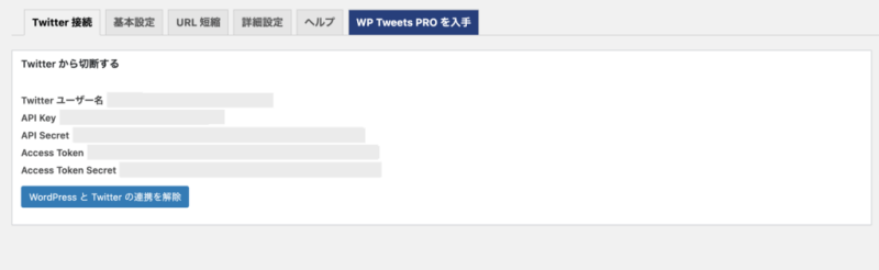 WP to Twitter設定02