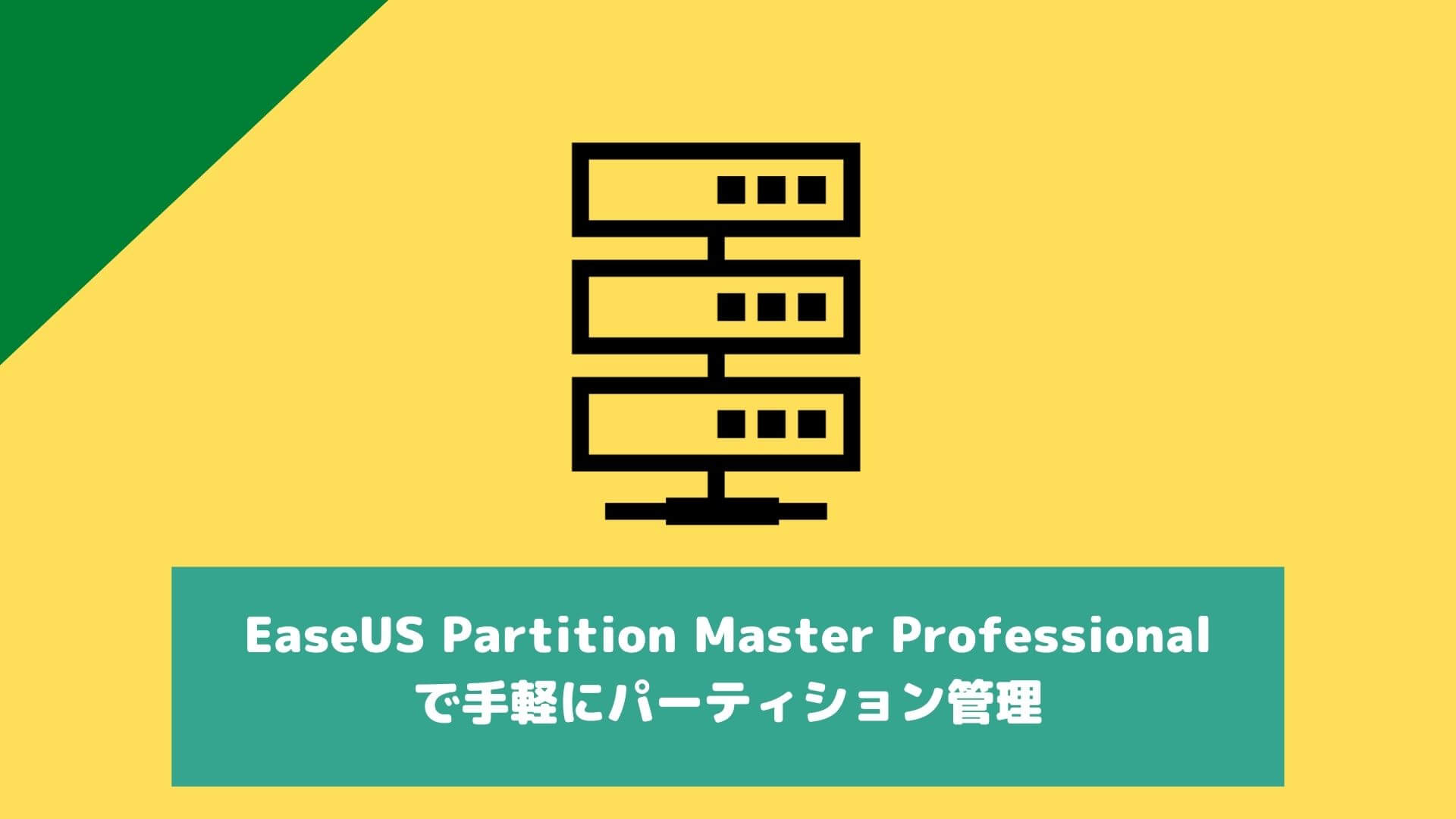 EaseUS Partition Master Professionalで手軽にパーティション管理