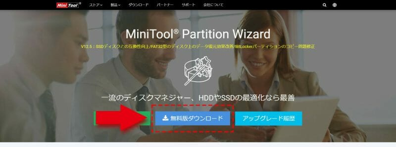 Partition Wizard公式サイト